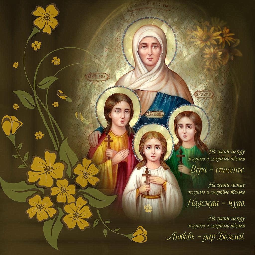 Поздравления в праздник надежда вера и любовь